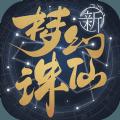 梦幻新诛仙李沁代言官方公测版