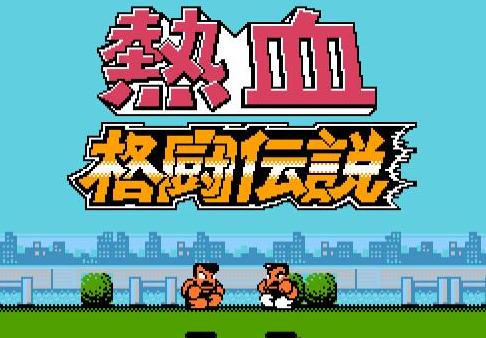 FC热血格斗传说原版