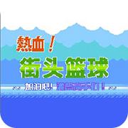 FC热血篮球中文版金手指