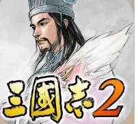 光荣三国志2汉化版
