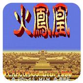 三国志2火凤凰街机版