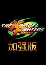拳皇2003:风云再起无限气版