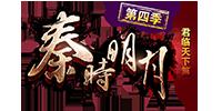 秦時明月第四季免費版
