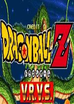 龙珠Z VRVS(Dragon Ball Z VRVS)街机版
