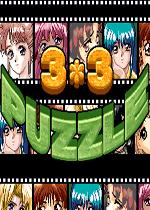益智街机三合一(3×3 Puzzle)街机版