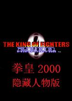 拳皇2000:风云再起隐藏人物版