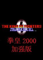 拳皇2000:风云再起加强版