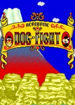 空中特技大混战(Acrobatic Dog-Fight)街机版