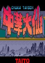 中华大仙(chuka Taisen)街机版