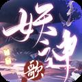 长安妖神歌手游官方正式版