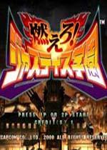燃烧吧!正义学园(Moero Justice Gakuen)街机版