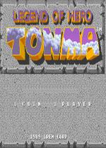 汤玛魔界历险(Legend of Hero Tonm)街机版