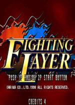 银河忍者(Fighting Layer)PC街机版
