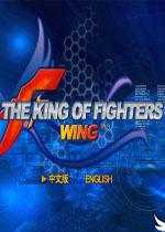 拳皇wing1.3单机完全版