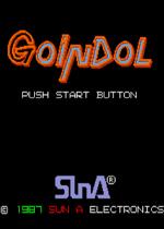 砖块弹珠台1987(Goindol)世界版