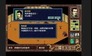 三国志英杰传DOS版