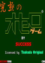 究极黑白棋(Kyuukyoku no Othello)街机版