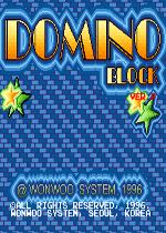 多米诺骨牌块2(Domino Block Ver.2)街机版