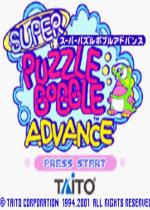 超级泡泡龙Advance(Super Puzzle Bobble Advance)GBA版