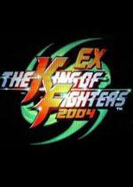 拳皇2004硬盘版