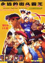 街头霸王全集(Street Fighter)PC街机版
