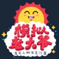 老头子模拟器正版中文汉化版下载