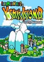 超级马里奥世界2:耀西岛(Super Mario World 2:Yoshis Island)美版