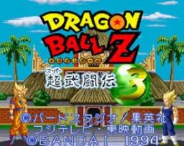 龙珠z超武斗传3无敌版