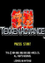 铁拳A(Tekken Advance)GBA版