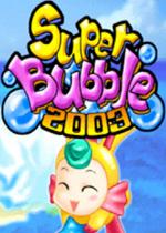 超级立体泡泡(Super Bubble 2003)街机版