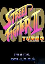 超级街头霸王2加强版中文版