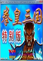 三国战记之乱世拳皇街机游戏加强版