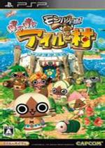 怪物猎人日记暖洋洋的猫猫村PSP中文汉化版