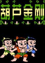 葫蘆金剛中文版