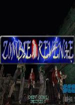 僵尸复仇(Zombie Revenge)DC街机版