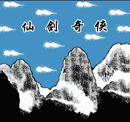 FC仙剑奇侠传单机版