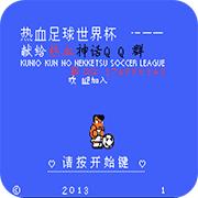 FC热血足球中文汉化版