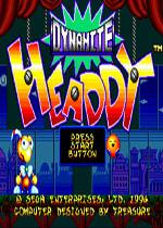 铁头小子(Dynamite Headdy)MD版