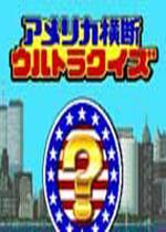 美国横断(America Oudan Ultra Quiz)日版