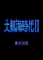 大航海时代2意志加强版(Uncharted Waters II)繁体硬盘版