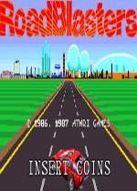 爆裂赛车(Road Blasters)街机版