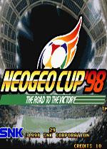 98机皇杯:胜利之路(Neo-Geo Cup 98:The Road to The Victory)街机版