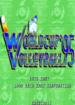 世界杯排球95(World Cup Volley '95)街机版
