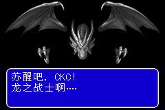 FC龙战士无限闪电版