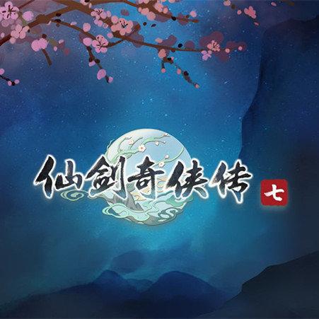 仙剑奇侠传7红包版