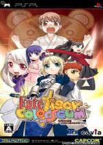 Fate/Tiger大乱斗PSP中文汉化版