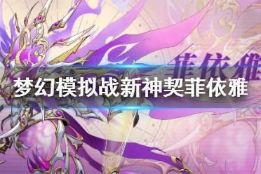 《梦幻模拟战》菲依雅技能介绍 新神契菲依雅技能怎么样