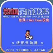 FC热血足球2前锋版