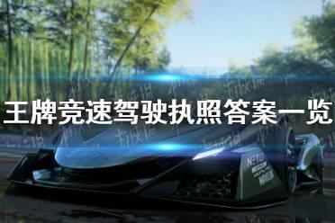 《王牌竞速》驾驶执照科目一答案是什么 驾驶执照科目一答案一览