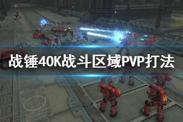 《战锤40K战斗区域》PVP怎么打